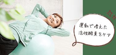 運動で増えた活性酸素をケア