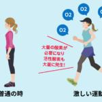 激しい運動をすると活性酸素って増えるの?アスリートが短命だと言われるワケ