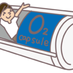酸素カプセルに入ると、老化が進む??
